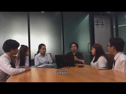 สัมภาษณ์ Project Manager