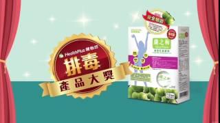 天然良品Greenway-纖之梅Slim Plum -健怡坊排毒產品銷售大獎