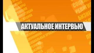 программа актуальное интервью рома жиган 25 03 17 г