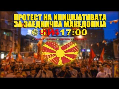 Протест на иницијативата ЗА ЗАЕДНИЧКА МАКЕДОНИЈА (21.04.2017)
