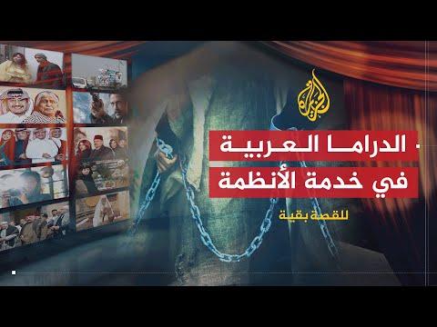 للقصة بقية - الدراما العربية في خدمة الأنظمة السياسية  - نشر قبل 2 ساعة