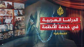 للقصة بقية - الدراما العربية في خدمة الأنظمة السياسية