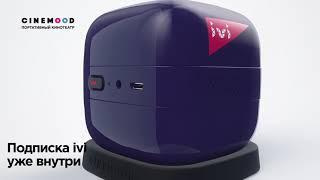 Кинокубик ivi: создано совместно с ivi