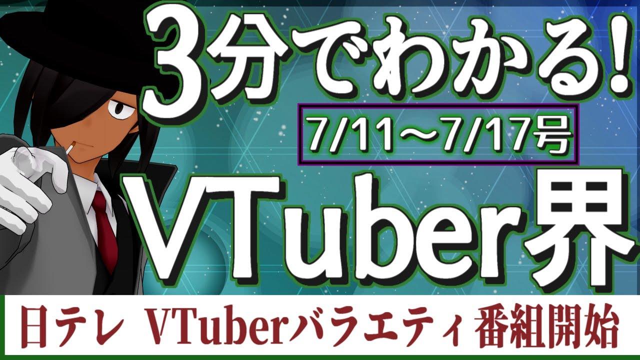 【7/11~7/17】3分でわかる!今週のVTuber界【VTuberニュースまとめ】