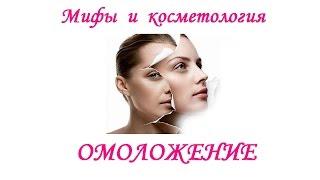 Мифы и косметология -  омоложение. Врач дерматолог-косметолог Елена Хлопова.