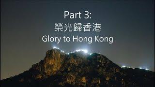 """《願榮光歸香港 》《香港狂想曲 2020  第3部 - 榮光歸香港》""""Glory to Hong Kong"""" """"Hong Kong Rhapsody 2020  Part 3"""""""