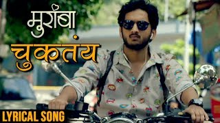 LYRICAL: Chukatay  ( चुकतंय) Song With Lyrics | Muramba Marathi Movie | Amey Wagh, Mithila Palkar