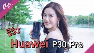 รีวิว Huawei P30 Pro มือถือกล้องเทพ สุดแค่ไหนมาดูกัน! | เฟื่องลดา