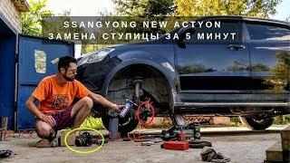[DIY] Как заменить ступицу на SsangYong New Actyon за 5 минут.