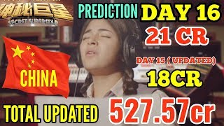 SECRET SUPERSTAR BOX OFFICE PREDICTION DAY 16 | CHINA | UPDATED DAY 15 COLLECTION | AAMIR KHAN