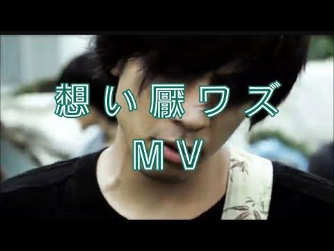 想い厭ワズ   RABUTORA(ex.乱舞虎) MV