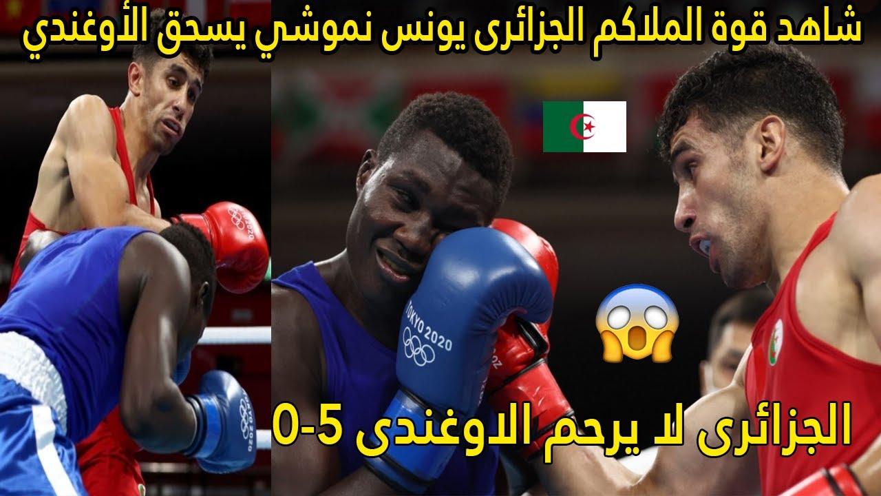 شاهد قوة الملاكم الجزائرى يونس نموشي يسحق الأوغندي ويتأهل إلى ثمن النهائي لأولمبياد طوكيو 2021