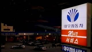 Daewoo Motors 1992 Service com…
