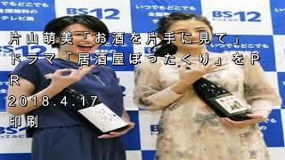 片山萌美「お酒を片手に見て」 ドラマ「居酒屋ぼったくり」をPR - zak...