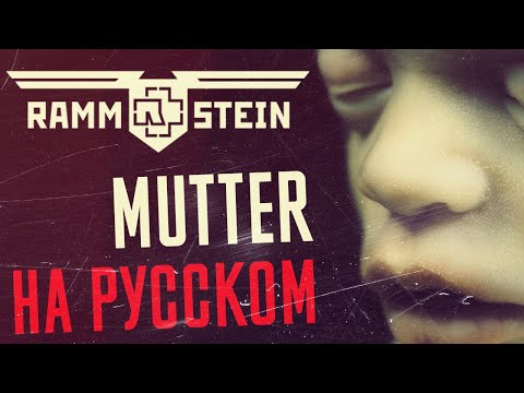 Rammstein - Mutter Перевод (Cover | Кавер На Русском) (by Foxy Tail🦊)