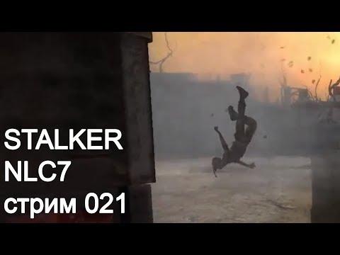 STALKER NLC7. Стрим 021. Версия 3.0, догоняем 2.5