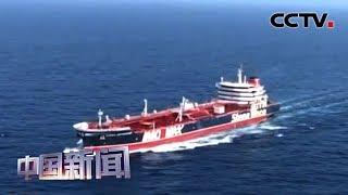 [中国新闻] 英海军将为经过霍尔木兹海峡英船只护航 | CCTV中文国际
