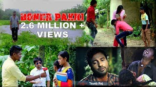 Boner Pakhi By Tayeb Raj  | Official Music Video | New Songs 2016 | Full HD | Bangla New Song | 2016