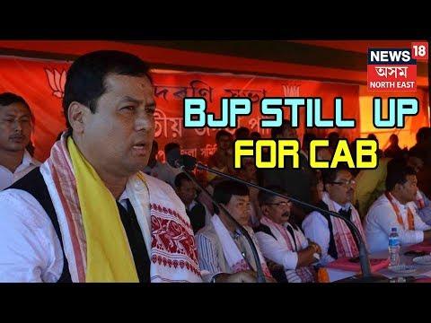 BJP Still  Up For CAB Mp3