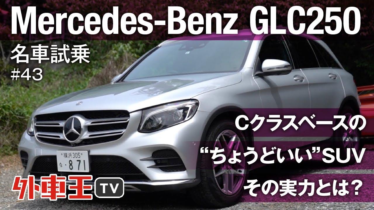 """【メルセデス ベンツ GLC 250】Cクラス ベースの""""ちょうどいい"""" SUV の実力とは!?【試乗インプレッション】"""
