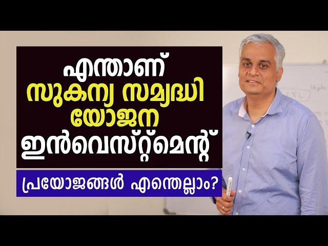 എന്താണ് സുകന്യ സമ്യദ്ധി യോജന?എങ്ങനെ ചേരാം? | Benefits of Investing in Sukanya Samriddhi Yojana
