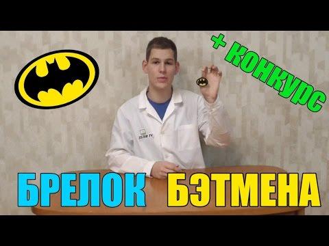 Видео КАК СДЕЛАТЬ БРЕЛОК БЕТМЕНА своими руками /  КОНКУРС