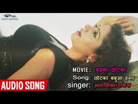 Chotka Babua Hamar Song   Bhojpuri Album Badka Chotka   Romantic Bhojpuri Song