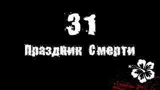 """Мнение о """"31. Праздник Смерти"""""""