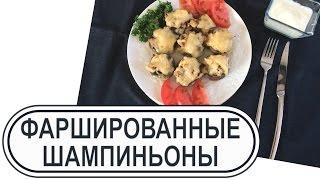 Фаршированные шампиньоны: Быстрый и легкий рецепт