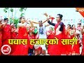 New Nepali Teej Song 2074 | Pachas Hajarko Sadi - Bhojraj Kafle   Subodh Bhurtel video