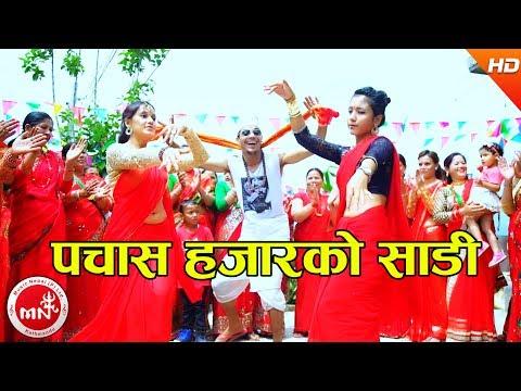 New Nepali Teej Song 2074 | Pachas Hajarko Sadi - Bhojraj Kafle / Subodh Bhurtel