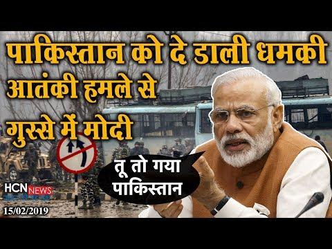 HCN News | खतरे में पाकिस्तान, पीएम मोदी ने दे डाली धमकी, आतंकियों का होगा सफाया | Modi Speech Today