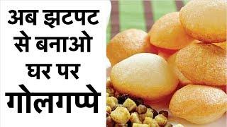 बाजार जैसे सूजी गोलगप्पा झटपट से घर पर बनाने की विधि, गोलगप्पे रेसिपी- How to Make Golgappa In Pan