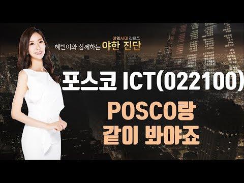 포스코 ICT(022100), POSCO랑 같이 봐야죠