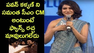 Samantha Speech About Pawan Kalyan & Ram Charan...