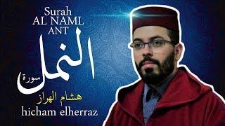 هشام الهراز في تلاوة ابداعية لسورة النمل كاملة | surah anaml Full HD