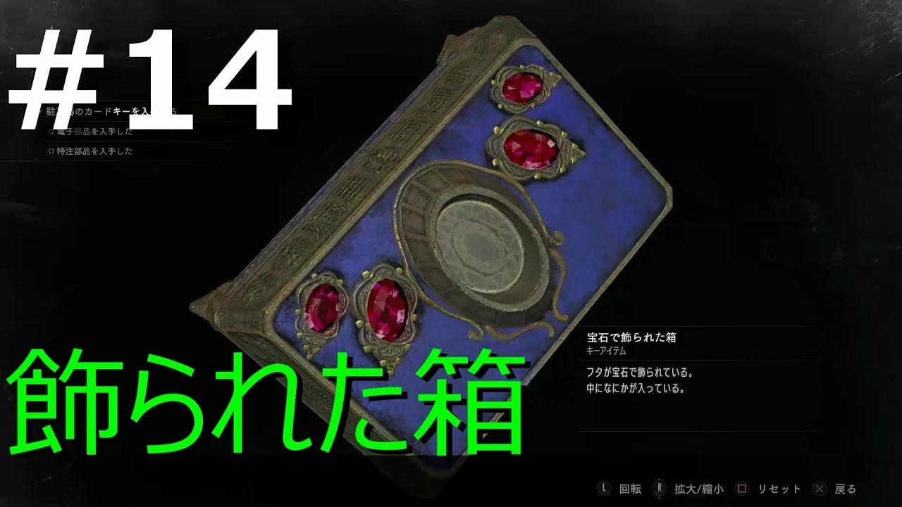 バイオ ハザード re2 赤い 宝石