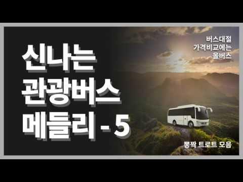 [관광버스디스코메들리] - 5 - 신나는 뽕짝 트로트 메들리 듣고 가세요! by 올버스