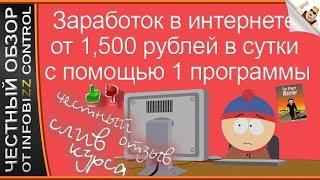 Автозаработок в интернете от 6500|Заработок в Интернете от 1500 Рублей в Сутки с Помощью 1 Программы