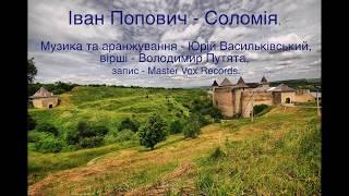 Іван Попович - Соломія