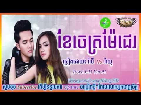 khae jet mae je, រ៉ាប៊ី ft ថេរ៉ាយុ, town cd vol 91 [Offical Teaser], khmer new year 2016