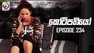 Kotipathiyo Episode 234 || කෝටිපතියෝ  | සතියේ දිනවල රාත්රී  8.30 ට . . . Thumbnail