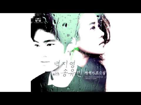 [INSTRUMENTAL] Baek Ji Young(백지영) - Garosugil At Dawn(새벽 가로수길) (with Song Yu Bin)