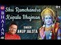 Shri Ramchandra Kripalu Bhajman with Lyrics   Anup Jalota   Shri Ram Bhajan   Shri Ram Songs