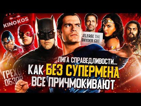 Грехо-Обзор 'Лига справедливости' - Видео онлайн