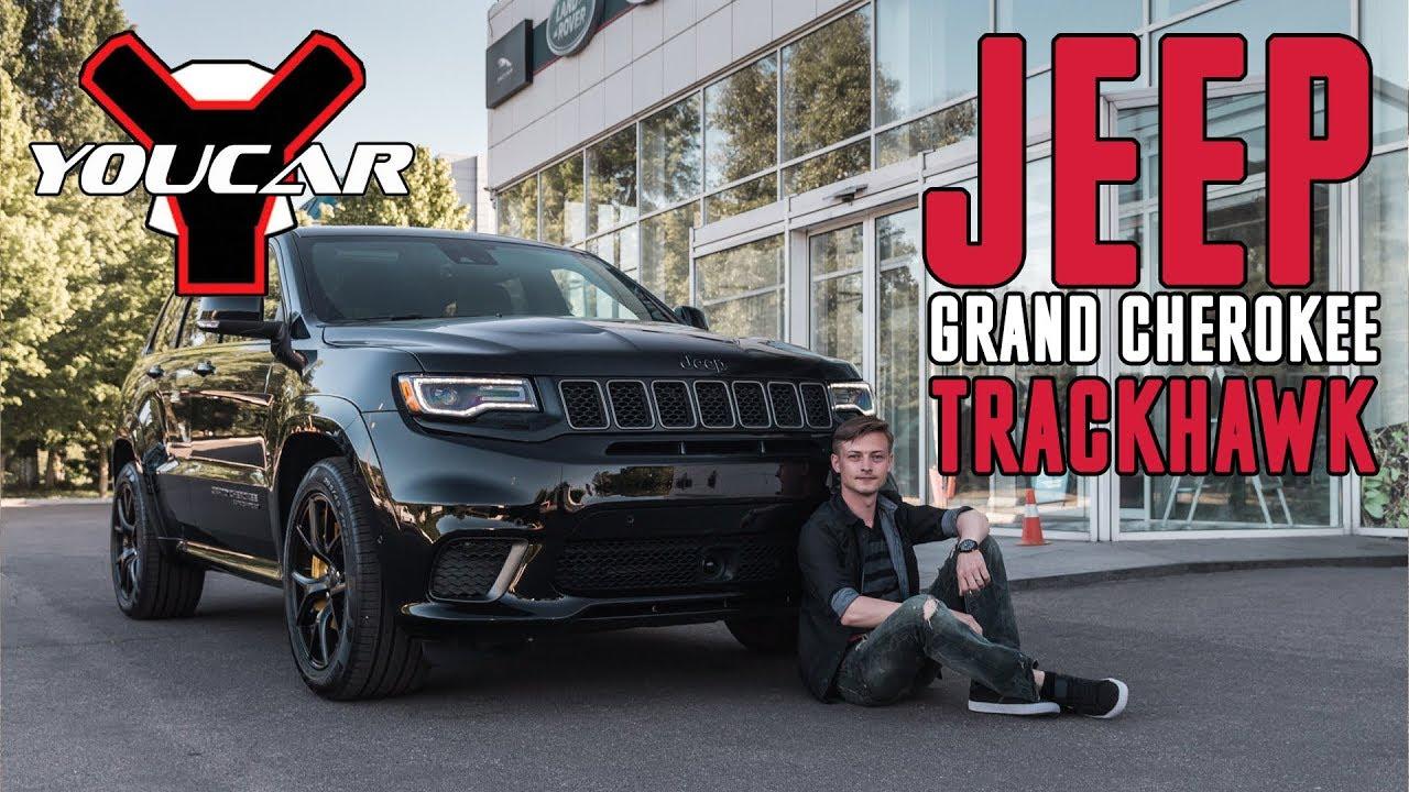 Обзор Jeep Grand Cherokee TRACKHAWK 2018 I Первый обзор Джип Гранд Чероки ТрэкХоук от YouCar (ч.1)