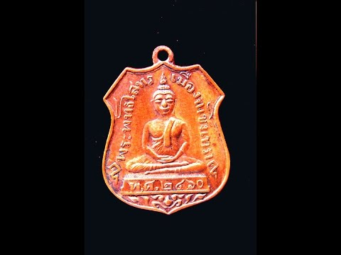 เหรียญพระพุทธโสธร รุ่นแรก ปี พ.ศ. 2460 เนื้อทองแดง บล็อคยันต์เล็ก