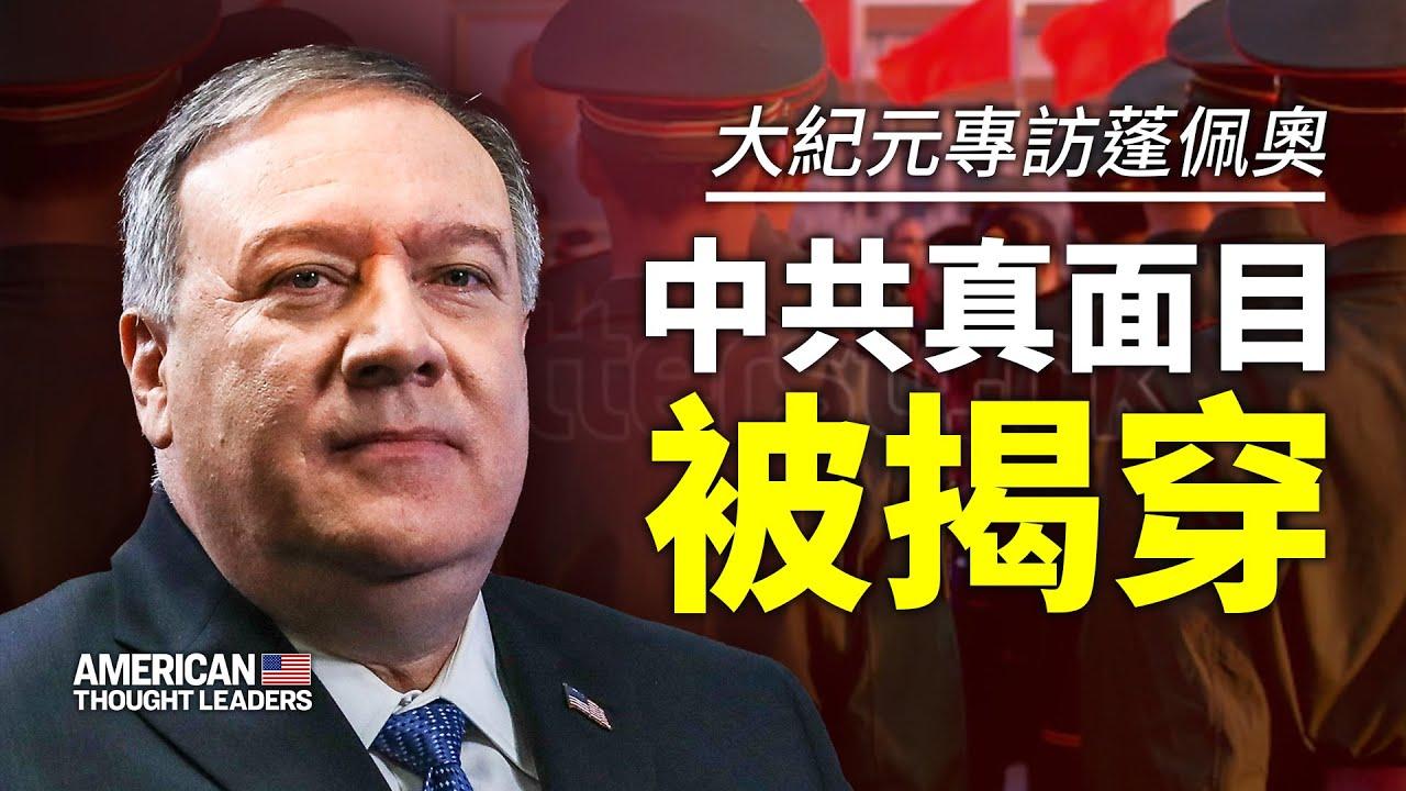 蓬佩奥:中共真面目被揭穿!中华民族与中共不同的概念很重要!