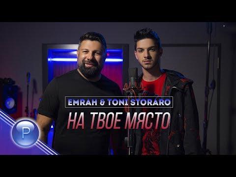EMRAH & TONI STORARO - NA TVOE MYASTO / Емрах и Тони Стораро - На твое място, 2019