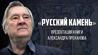 «Русский камень»  Презентация книги Александра Проханова